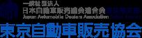 一般社団法人日本自動車販売協会連合会東京都支部・東京自動車販売協会